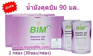 น้ำมังคุดบิม สกัดเข้มข้น BIM100