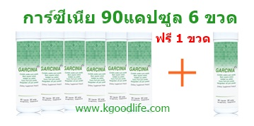 โปรโมชั่น การ์ซิเนียแคปซุล บิมสีเขียว,bim100สีเขียว