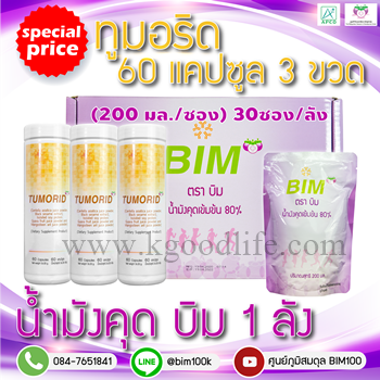 ทูมอริดแคปซูล,tumorid,bim100