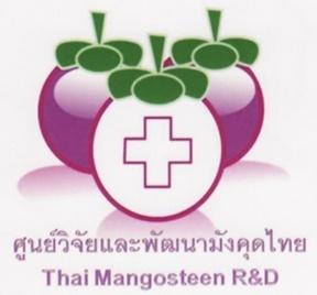 ศูนย์วิจัยและพัฒนามังคุดไทย
