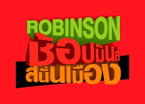 Kiwi Kom-kom Robinson