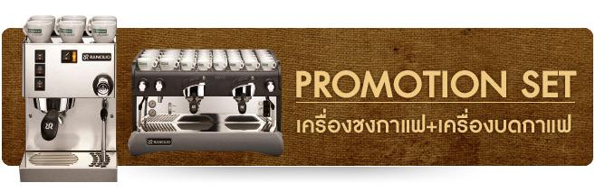 Promotion Set ����ͧ�����+����ͧ�����