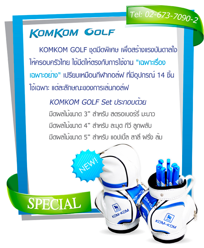KOMKOM Golf Product