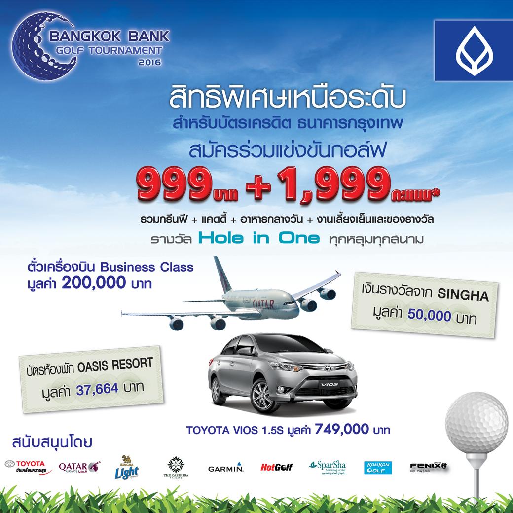 Bangkok Bank Golf Tournament -KOMKOM Golf