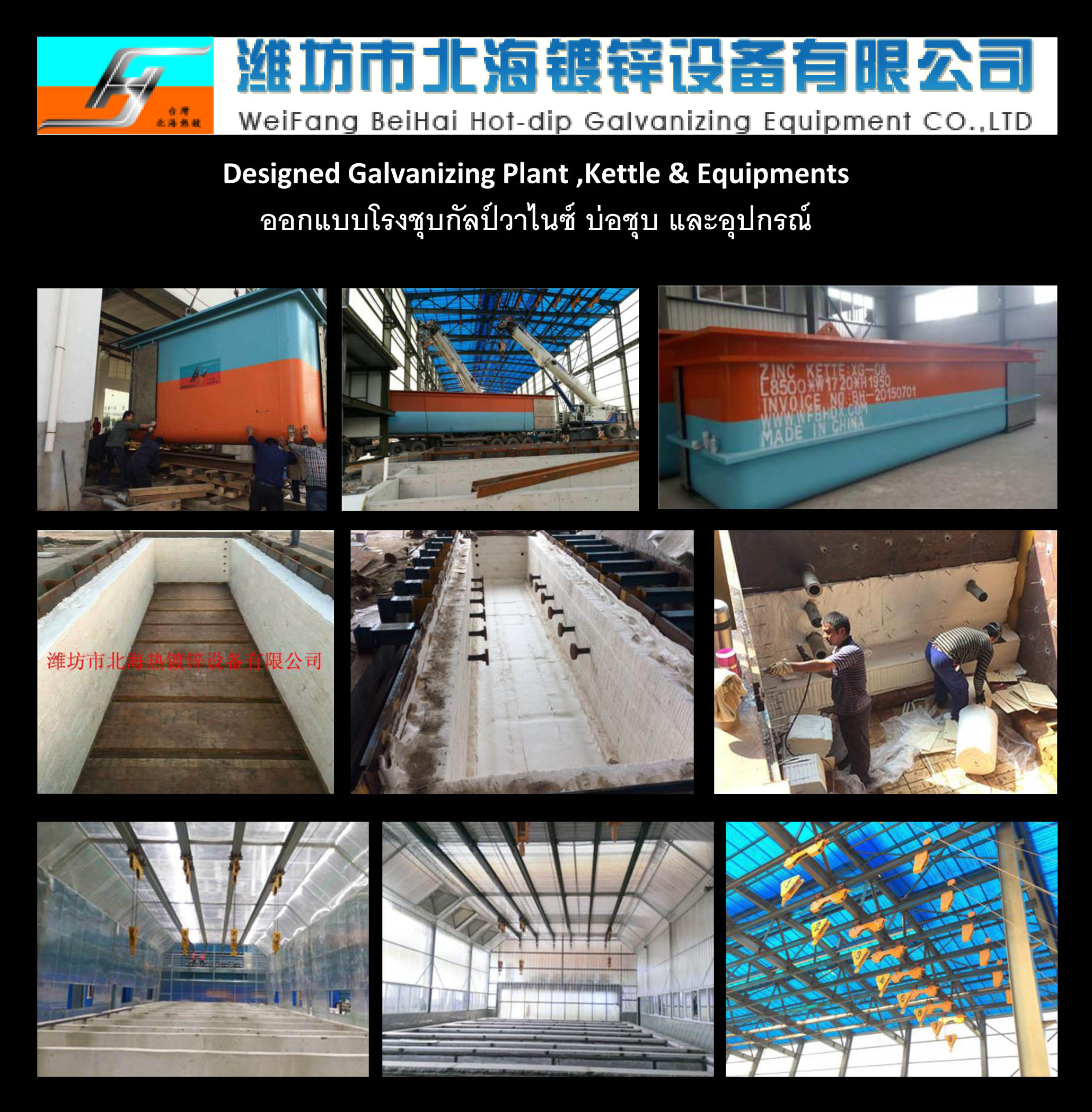 Designed Galvanizing Plant ,Kettle & Equipments