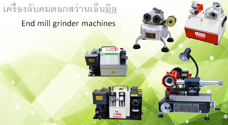 End mill grinder machines