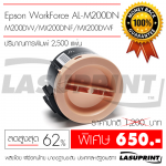 ตลับหมึกเลเซอร์ EPSON WorkForce AL-M200DN / M200DW / MX200DNF / MX200DWF (Black) C13S050709