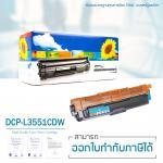 Brother DCP-L3551CDW Cyan