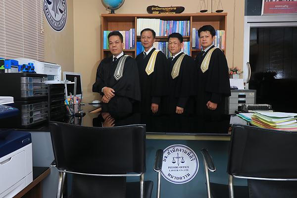 ทนายความบริษัทสำนักงานพีศิริ ทนายความ จำกัด