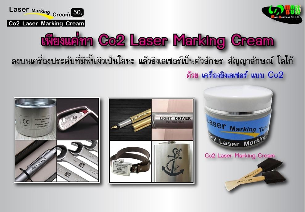 marking cream
