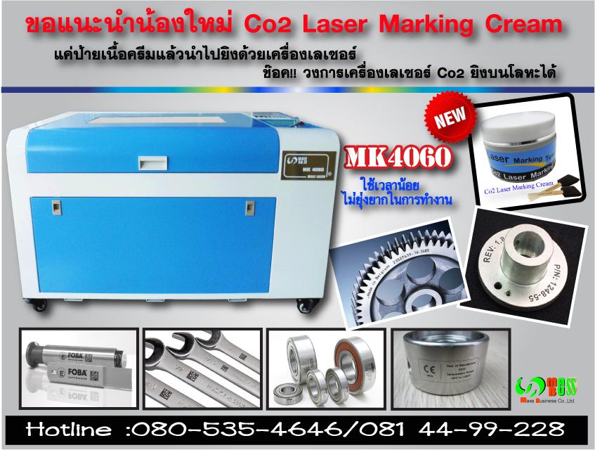 laser marking cream