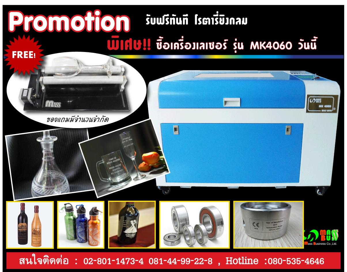 laser mk4060