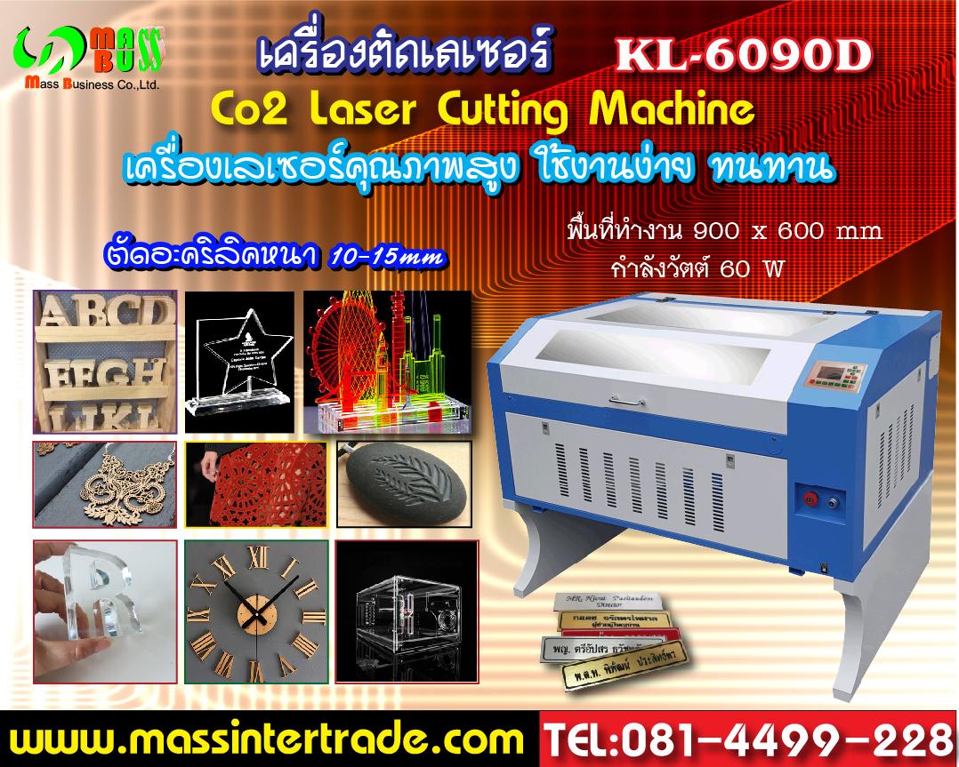 เครื่องเลเซอร์900x600