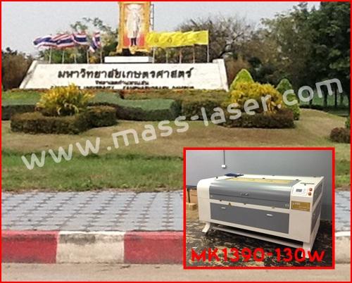 laser mk1390