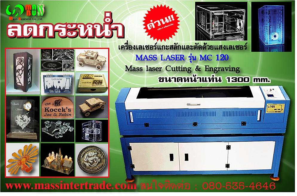 laser machine c120