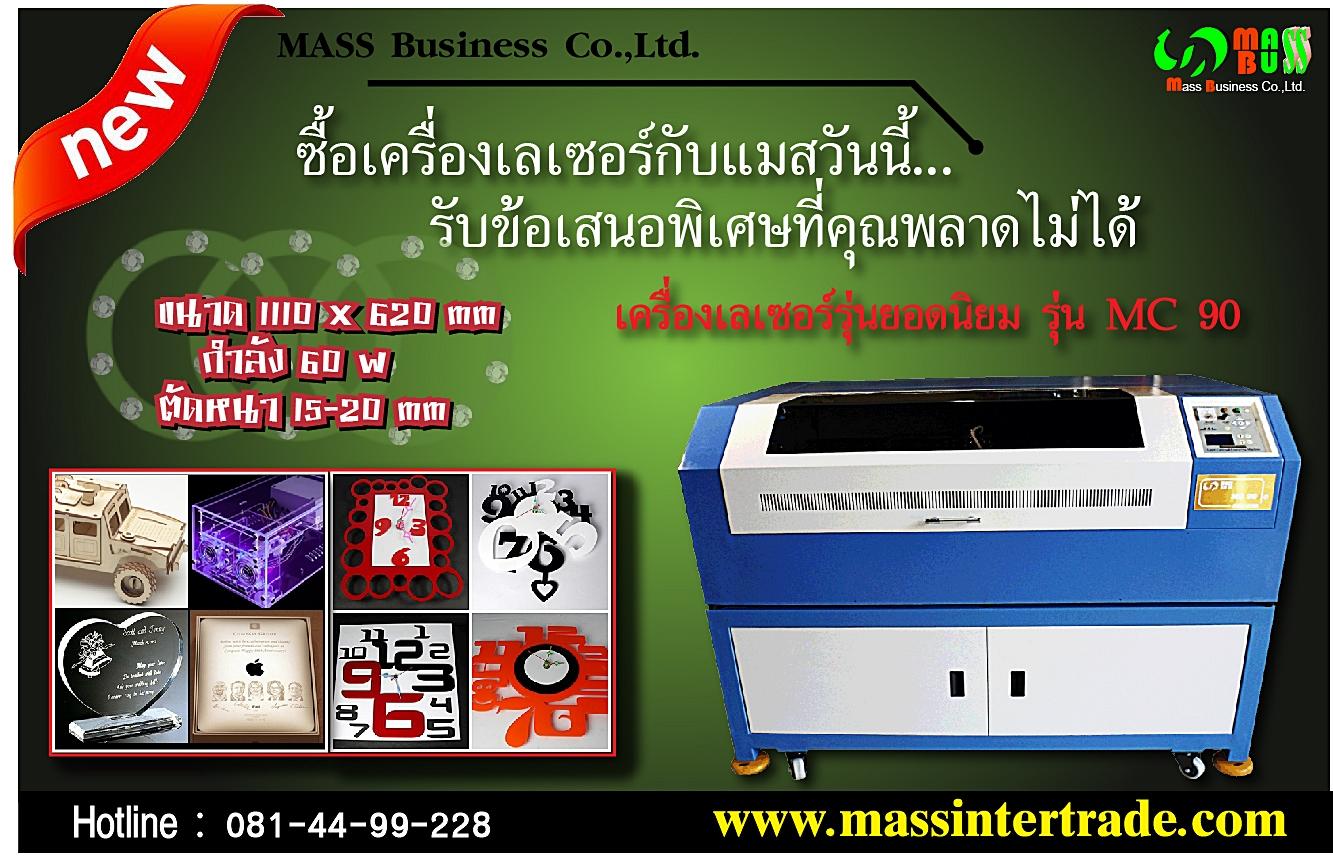 laser cut c90