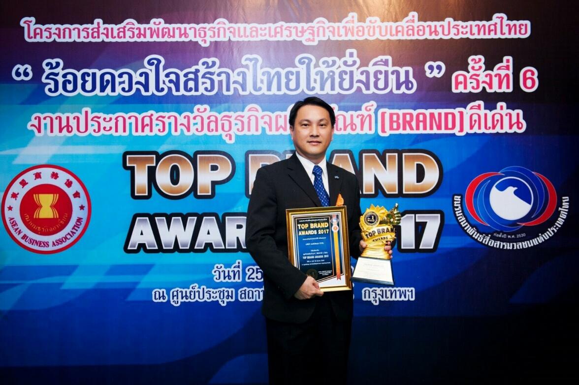 ดร.แสงชัย อัฑฒ์ปภาวิน รางวัล ธุรกิจผลิตภัณฑ์( BRAND)ดีเด่น