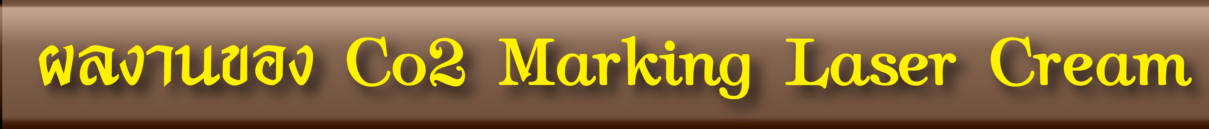 มาร์คกิ้งครีม