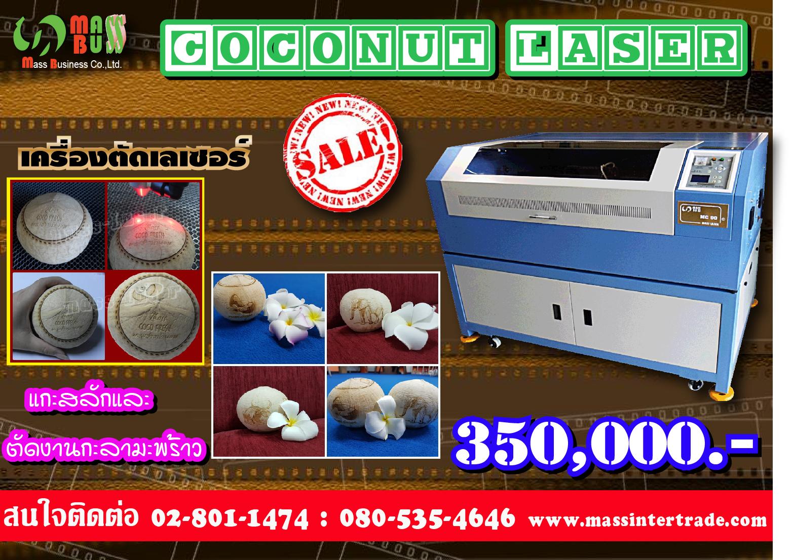 coconut laser