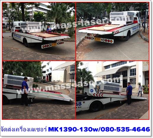 MK1390
