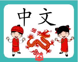เทคนิค ความรู้ภาษาจีน