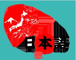 ภาษาญี่ปุ่น