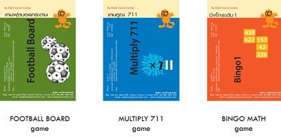 เกมเลข เกมคณิตศาสตร์