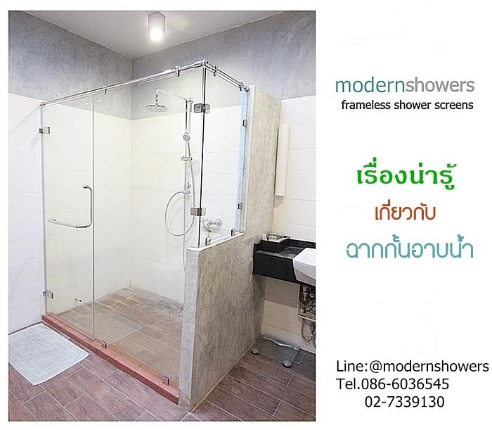 กระจกฉากกั้นอาบน้ำ modernshowers
