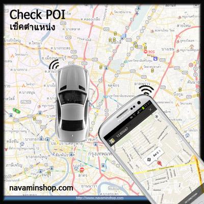 GPS TRACKER เครื่องติดตามตำแหน่ง ติดตามรถ กันโขมย หาเจอ100% ชัวร์ check-poi