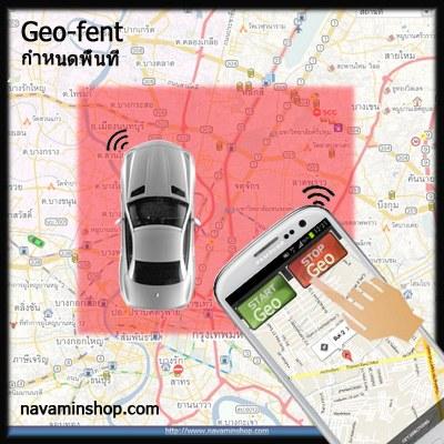 Geo-fent เตือนขับรถออกนอกพื้นที