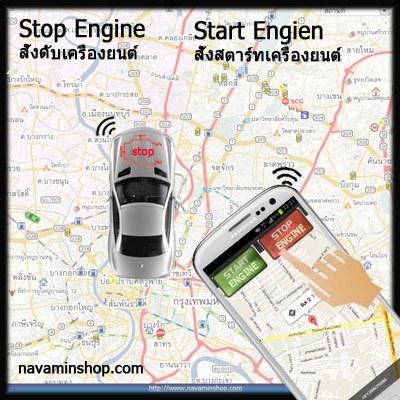 Stop-Start engine สั่งดับเครื่องยนต์ทางมือถือได้ทันที