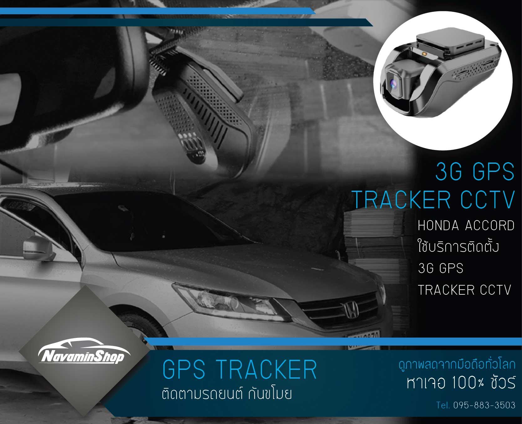 ผลงานการติดตั้งกล้องติดรถยนต์3G TRACKER CCTV ออนไลน์ผ่านมือถือทั่วโลก