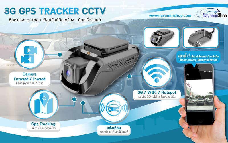 Gps Tracker ติดตามรถ ดูภาพสดจากมือถือ