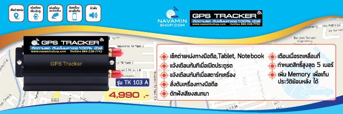 gps tracker �Ҥ�, gps tracker �ҤҶ١, ��� gps tracker, �Դ��� gps tracker, gps tracker,gps tracker tk103,,gps tracker tk103a