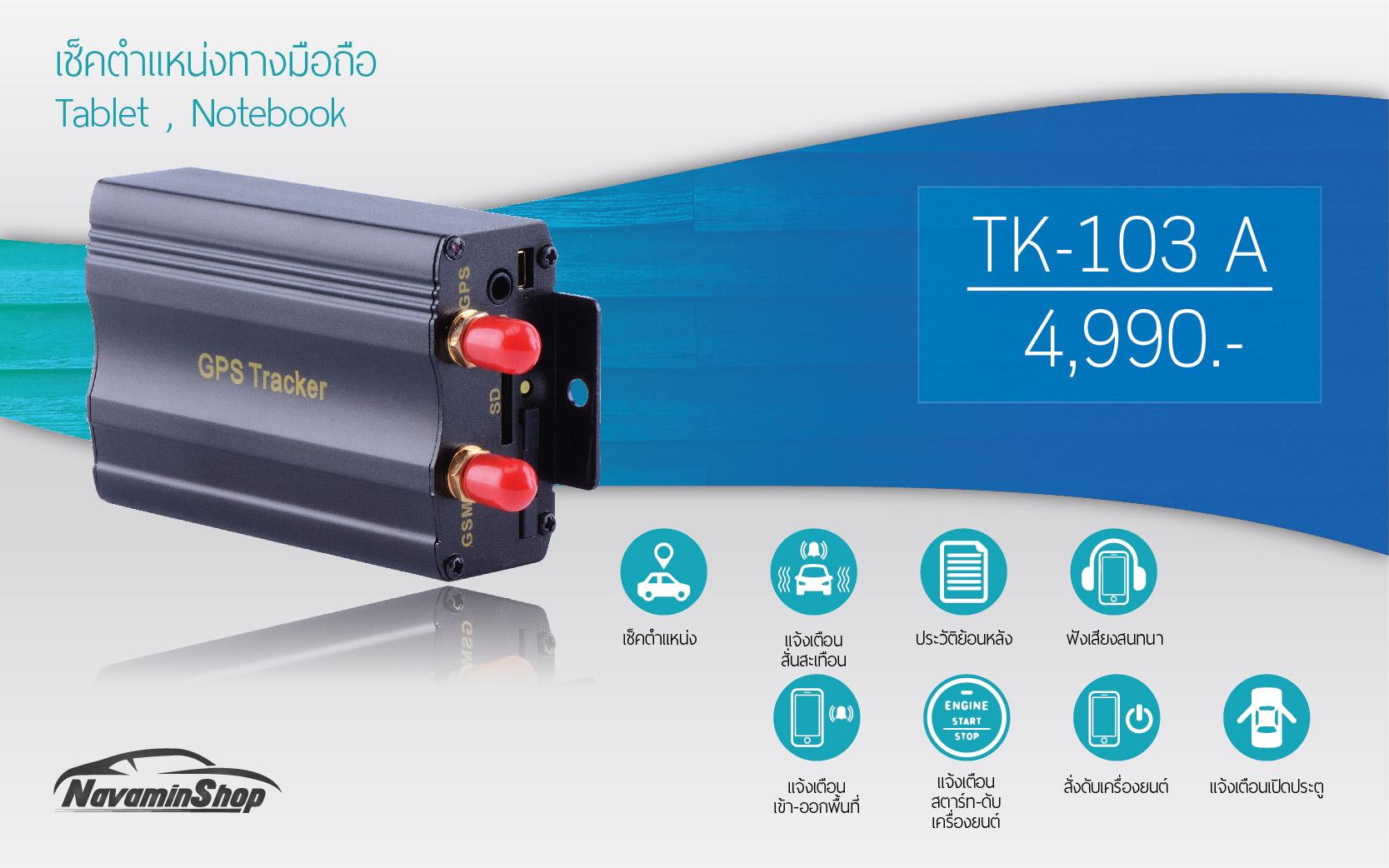 gps tracker ราคา, gps tracker ราคาถูก, ขาย gps tracker, ติดตั้ง gps tracker, gps tracker,gps tracker tk103,,gps tracker tk103a