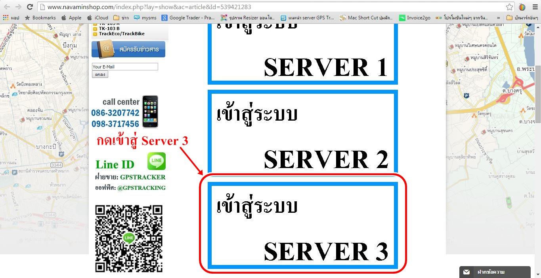 2:เข้าสู่ระบบ-mobile-Navaminshop-server3