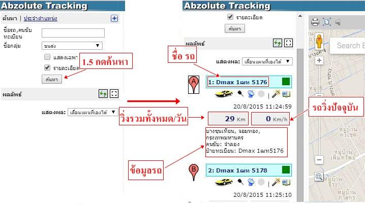 5:ค้นหา-mobile-Navaminshop