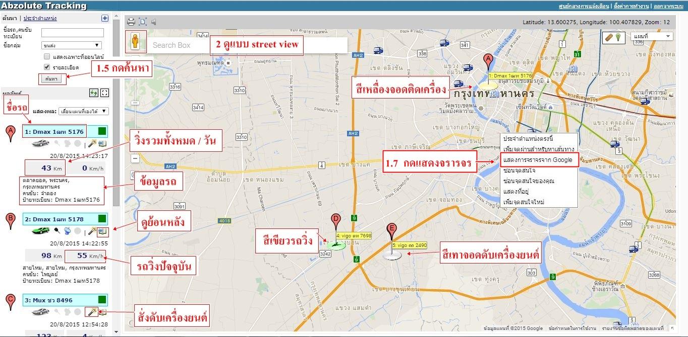 6:แสดงการทำงานปุ่มต่างๆ-mobile-Navaminshop