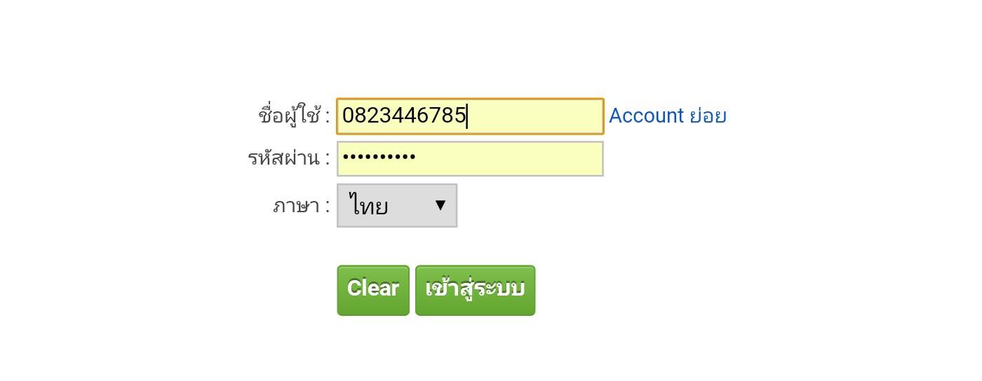 5:ใส่User > Password > เลือกภาษา > เข้าสู่ระบบ