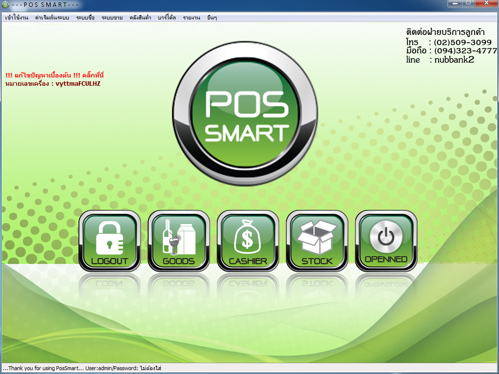 โปรแกรม Pos Smart-Point of Sale