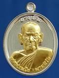 เหรียญอายุยืนพ่อท่านไข่ นาถสีโล วัดลำนาว รุ่น8รอบมหามงคล ปี2553