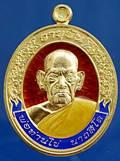 เหรียญอายุยืน พ่อท่านไข่ นาถสีโล พิมพ์กรรมการ รุ่น8รอบมหามงคล ปี2553