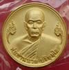 เหรียญโภคทรัพย์ กาหลั่ยทองหลังถุงเงิน รุ่นมหาโภคทรัพย์7รอบ