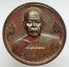 เหรียญบาตรน้ำมนต์ พ่อท่านนวล ปริสุทโธ เนื้อนวะโลหะ รุ่นมหาโภคทรัพย์7รอบ