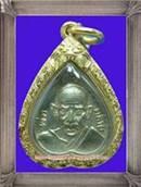 เหรียญพ่อท่านคล้าย วัดสวนขัน พิมพ์ใบโพธิ์เล็ก ค.ชิดหู รุ่นแรก ปี2502