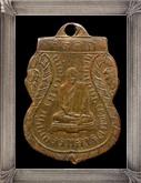 เหรียญหลวงพ่อเพชร วชิโร วัดอัมภวัน อ.เกาะพงัน รุ่นแรก