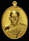 เหรียญเจริญพร พ่อท่านนวล ปริสุทโธ รุ่นเจริญพร๘๘