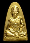 รูปเหมือนปั้มหลังเตารีด พ่อท่านนวล ปริสุทโธ เนื้อทองคำ รุ่นมหาโภคทรัพย์ ๗ รอบ