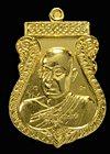 เหรียญเสมาเล็ก พ่อท่านนวล ปริสุทโธ รุ่นบารมีวิสุทธิ 89 เนื้อทองคำ