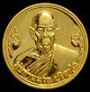 เหรียญโภคทรัพย์พิมพ์เล็ก พ่อท่านนวล ปริสุทโธ เนื้อทองคำ รุ่นมหาโภคทรัพย์7รอบ